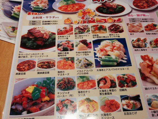 中華園 岡山本店 メニュー まずはお料理・サラダから