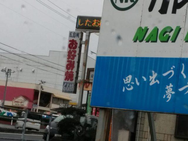 「広島風お好み焼 くいしん坊」の看板