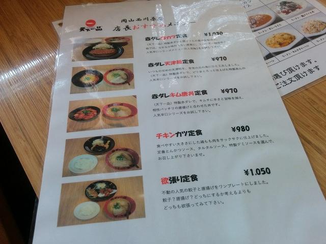 天下一品 岡山西川原店 定食メニュー