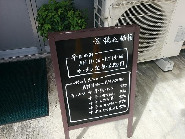 中華そば 駒 A看板