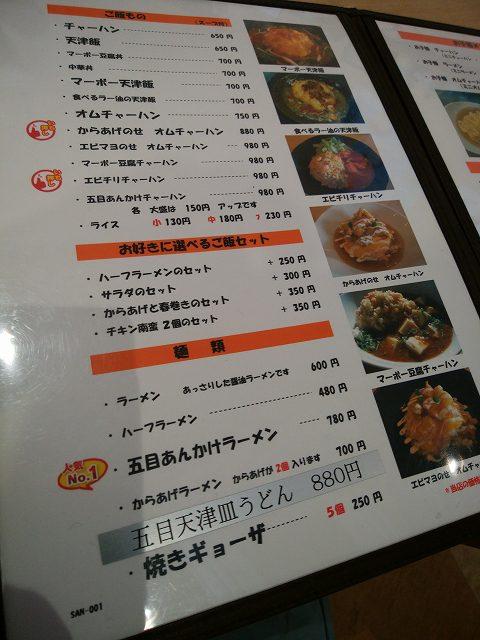 中華レストラン サンサンチャイナ メニュー
