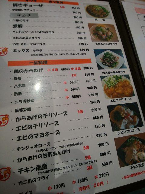 中華レストラン サンサンチャイナ メニュー 一品料理