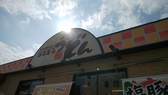 はなまる 倉敷中島店 入口