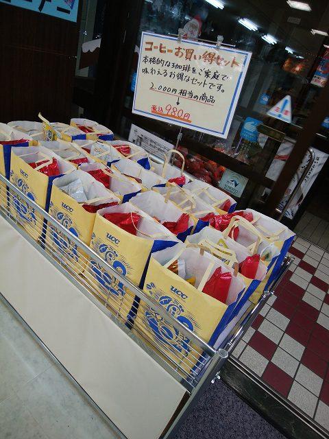 豊浜サービスエリア(上り線) コーヒーお買い得セット