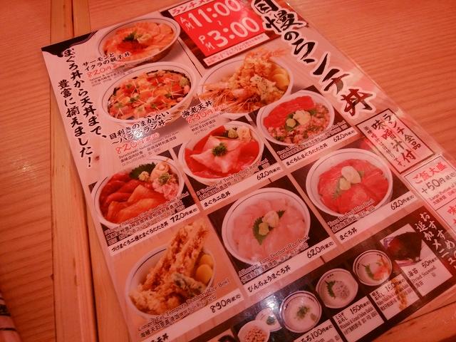横濱魚萬 岡山駅前店 自慢のランチ丼