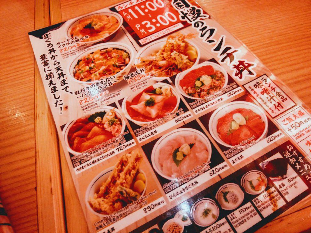 横濱魚萬 岡山駅前店 メニュー 自慢のランチ丼