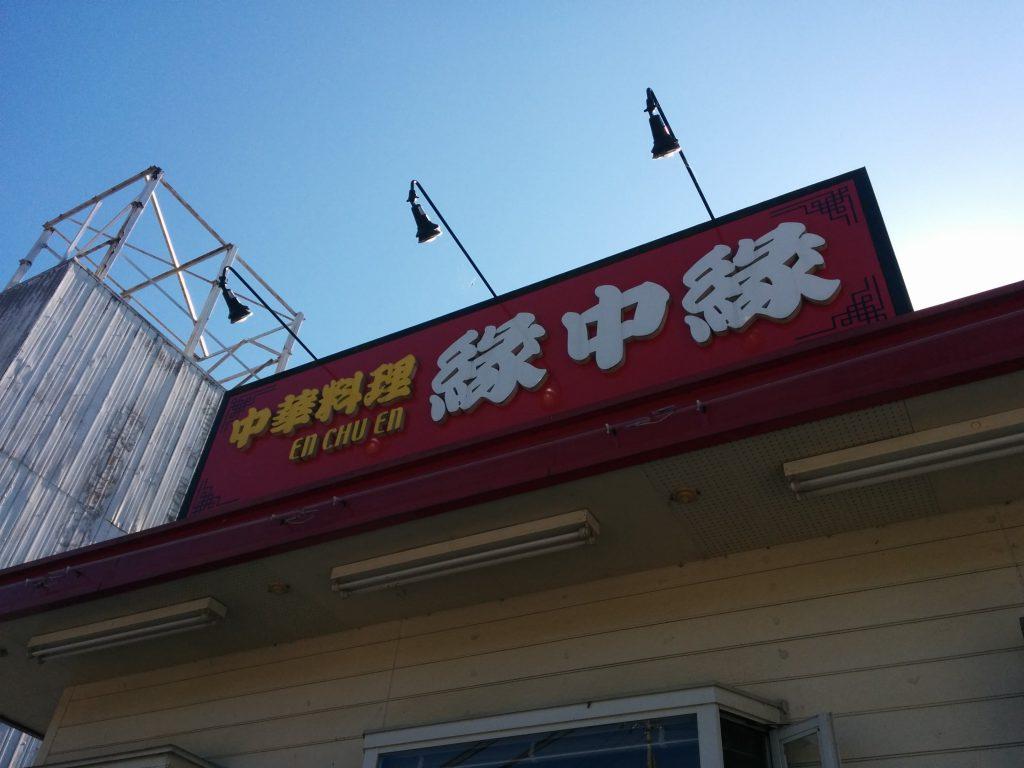 中華料理 縁中縁 外観