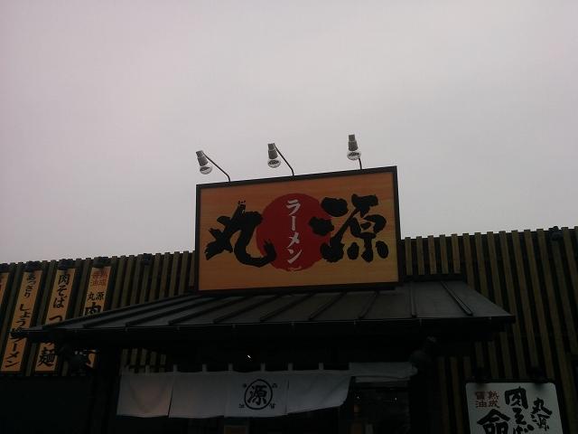 丸源ラーメン 福山神辺店 外観