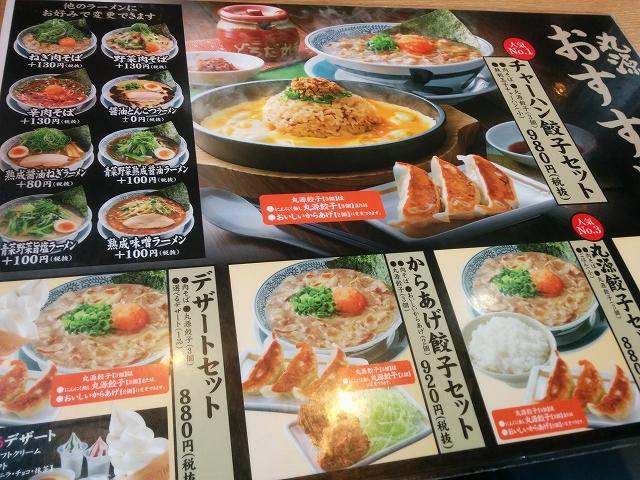 丸源ラーメン 福山神辺店 メニュー