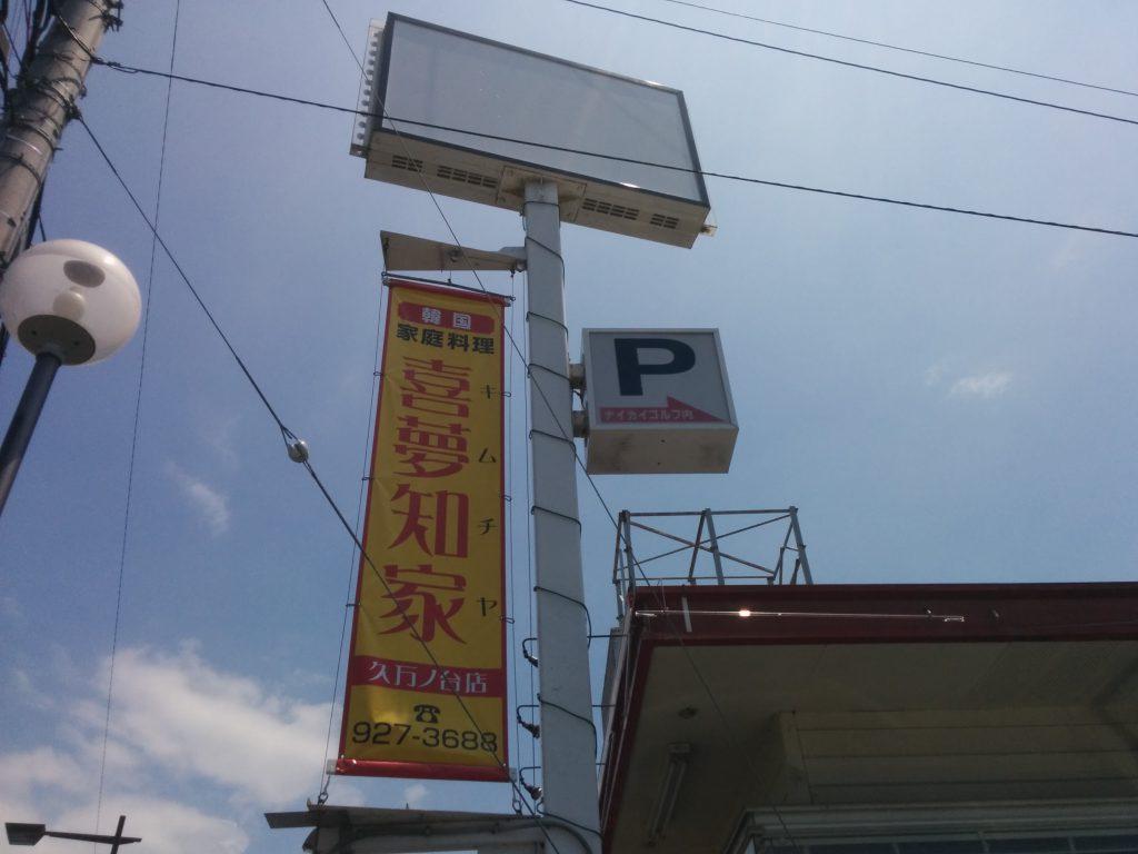 韓国家庭料理 喜夢知家(キムチヤ) 久万ノ台店