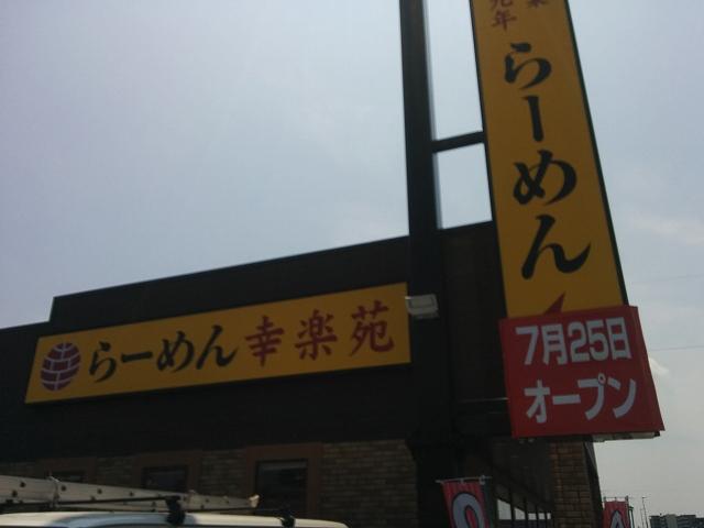 幸楽苑 岡山大供店 外観