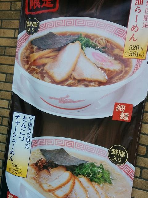 幸楽苑 岡山大供店 メニュー