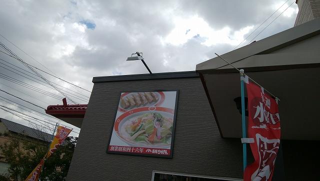 長崎ちゃんめん 岡山益野店 外観