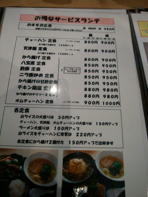 中華レストラン サンサンチャイナ メニュー お得なサービスランチ