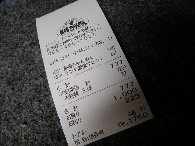 長崎ちゃんめん 倉敷店 長崎ちゃんめん + 唐揚げ レシート