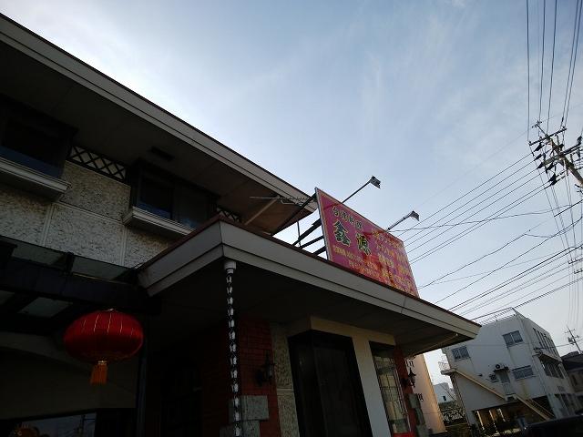 四季紅 玉島店 外観
