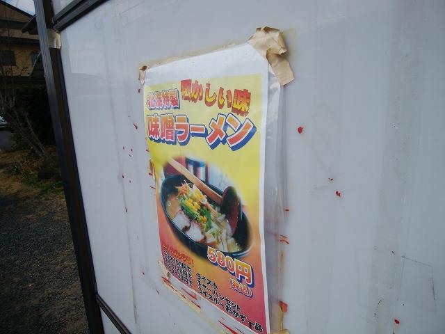 北海ラーメン (札幌ラーメン 北海) おすすめは味噌ラーメン?