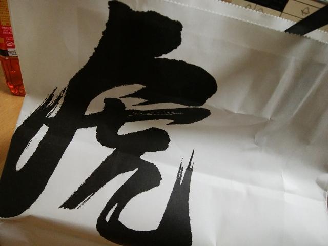 虎屋本舗 井原店 紙袋