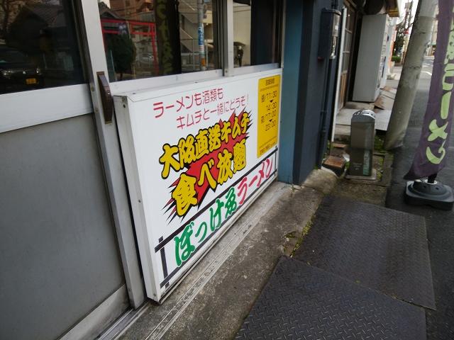 ぼっけゑラーメン 大阪直送キムチ食べ放題