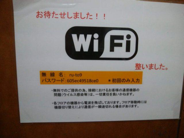ビジネスホテル ルート9 WiFi 整いました