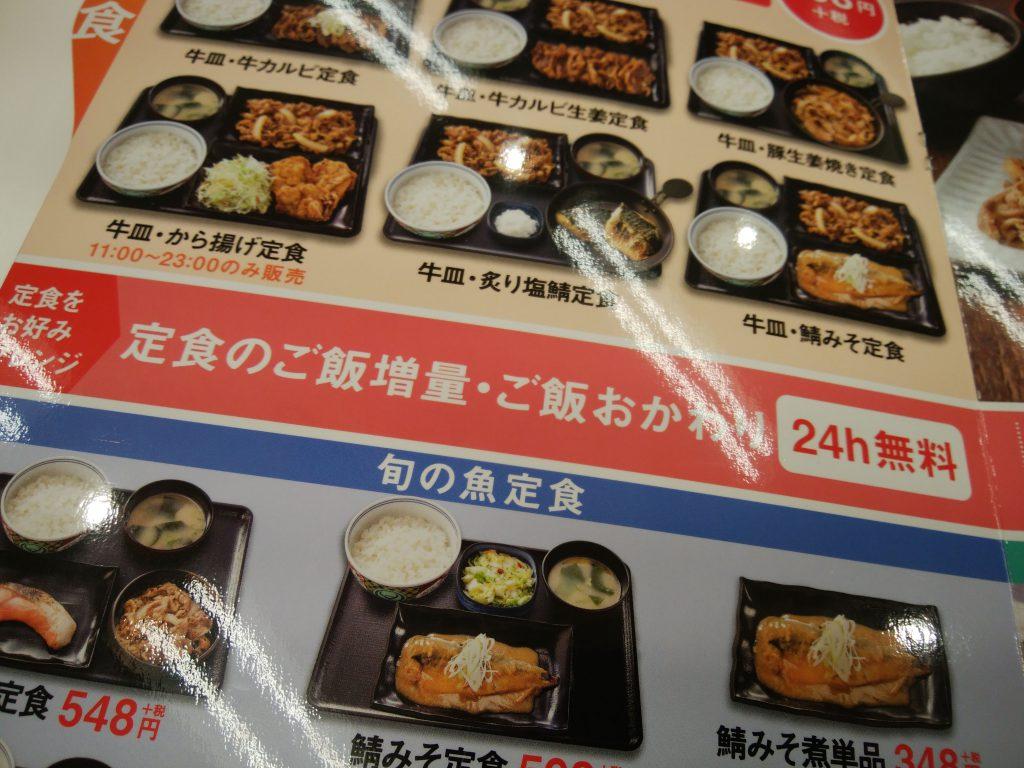 吉野家 定食のご飯増量・ごはんおかわり無料