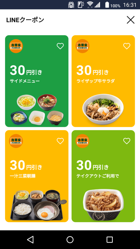 LINEクーポンで吉野家は常連