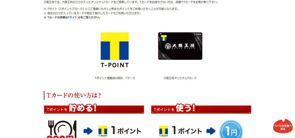 大阪王将オリジナルTカード