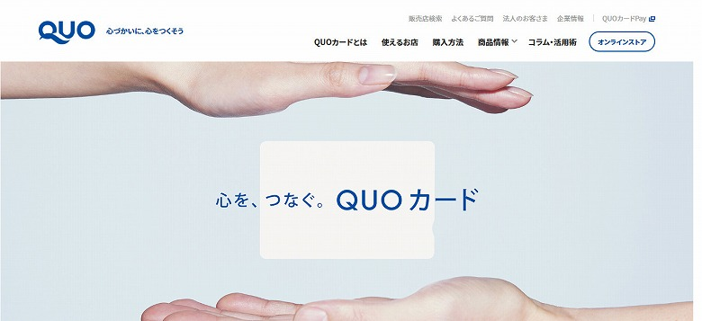 【公式】ギフトといえばQUOカード(クオカード)