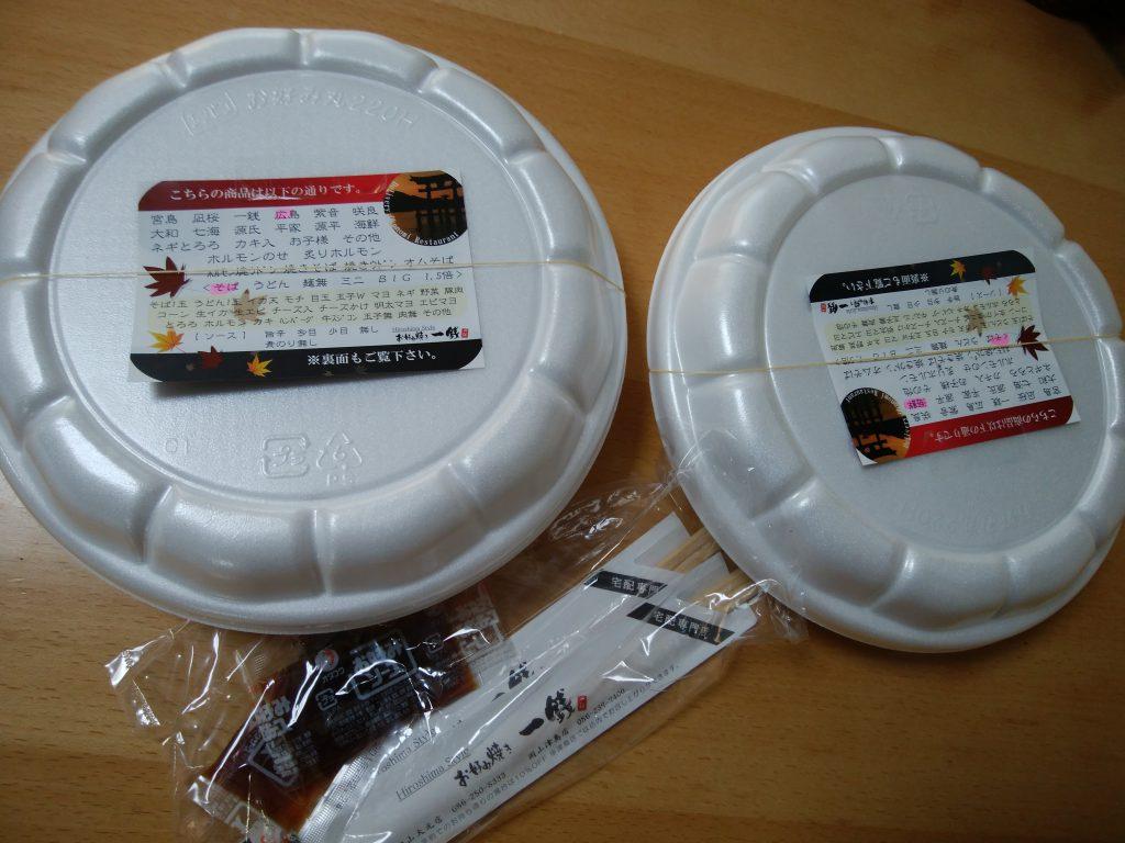 「お好み焼き一銭」の「広島風お好み焼き 通常サイズと海鮮焼」を宅配