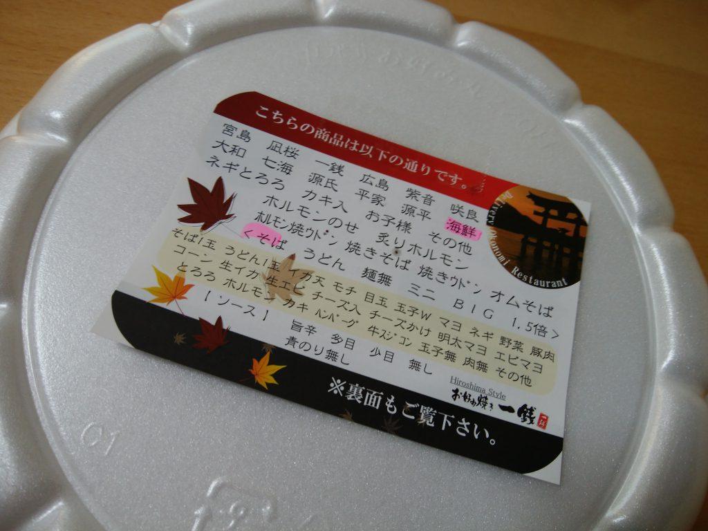 お好み焼き一銭 広島風お好み焼き 通常サイズ