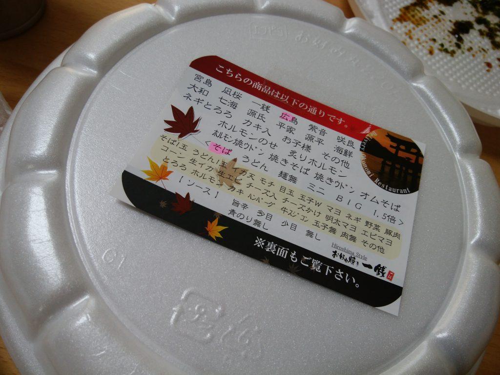 お好み焼き一銭 広島風お好み焼き 海鮮焼