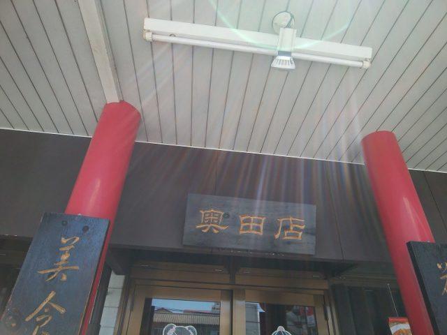 中国家庭料理 大蓮香 奥田店 入り口