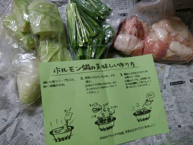 お持ち帰り限定 亀八のホルモン鍋 食材一式と作り方
