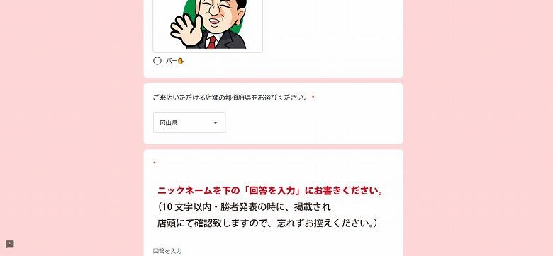 ネットで社長のジャンケン大会: 都道府県入力