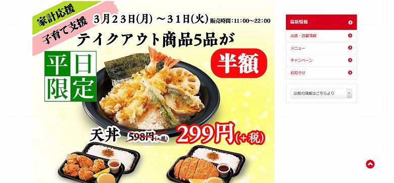 和食さとはテイクアウト人気5商品を半額で販売