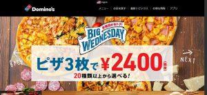 水曜限定!Rサイズのピザ3枚で3000円を楽天リーベイツ経由で注文