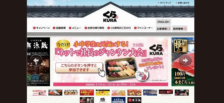 くら寿司 小中学生を元気にする 全国版「ネットで社長のジャンケン大会」