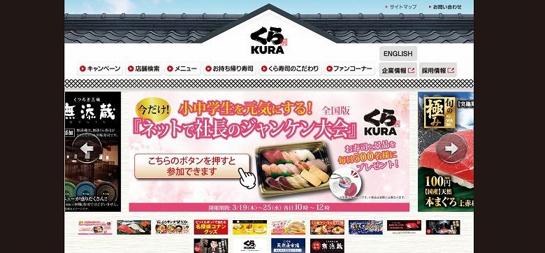 くら寿司の公式ホームページ
