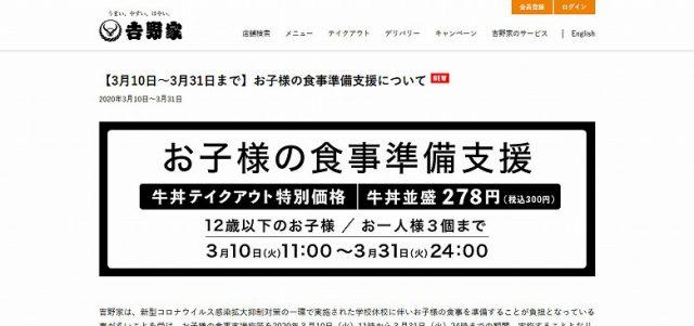 吉野家が12歳以下の子供を対象に「牛丼並盛」を352円(税別)→278円(税別)で販売