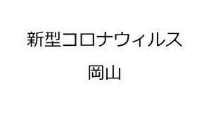 【更新中・新型コロナウイルス】岡山県内・岡山市の支援情報まとめ