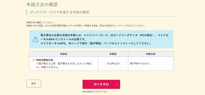 岡山市で特別定額給付金のオンライン申請がマイナポータルにて可能に