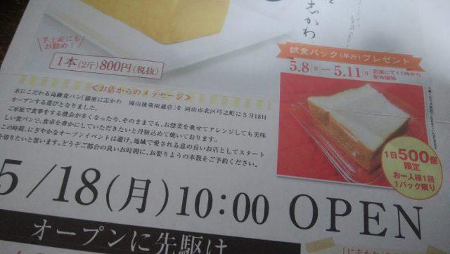 試食パック (半斤) プレゼント