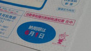 【2020年】岡山県で自動車税をお得に納付する方法はないのか?