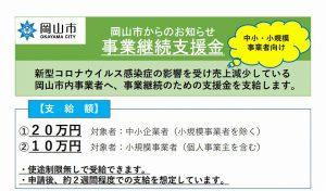 【個人事業主 (フリーランス)】岡山市事業継続支援金の申請について