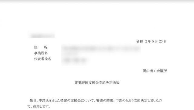 【支給決定】岡山市事業継続支援金の申請が完了&支給が決定しました