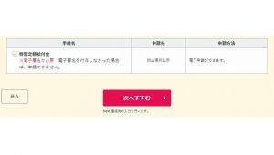 岡山県岡山市にて特別定額給付金をオンライン申請&その後の状況について