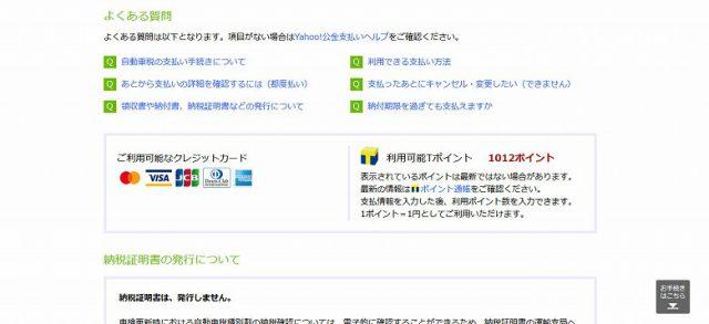 Yahoo!公金支払い 利用可能なクレジットカード