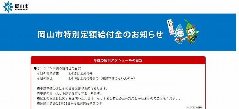 岡山市特別定額給付金専用ホームページ