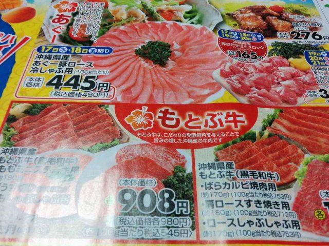 イオン 山陽マルナカの沖縄フェア チラシ あぐー豚ともとぶ牛