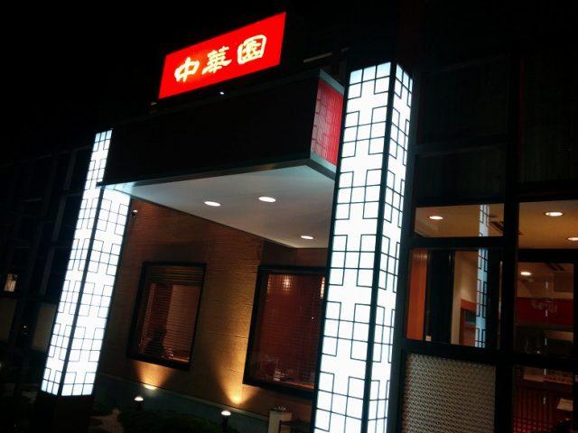 【ママ友にサプライズ】「中華園 岡山本店」を偵察してきました